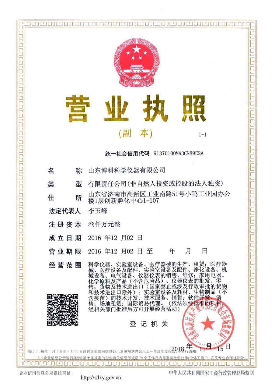 济南卓奥生物技术有限公司