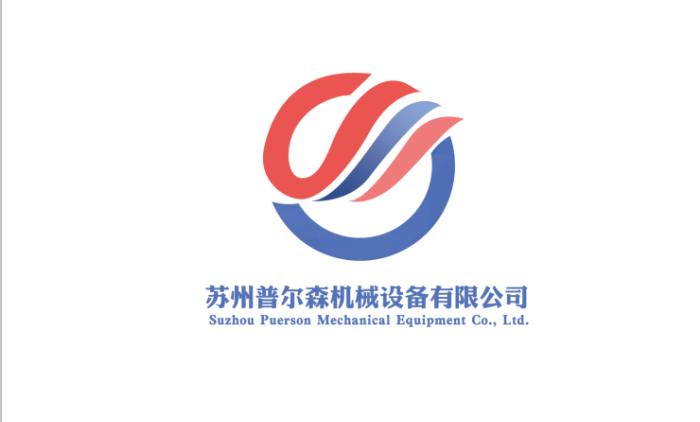 苏州普尔森机械设备有限公司