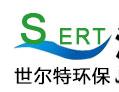 江苏世尔特环保设备有限公司