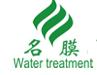 名膜水處理集團公司