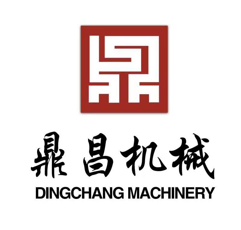 诸城鼎昌机械科技有限公司