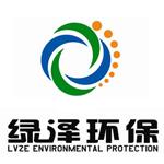 广西南宁绿泽环保科技有限公司