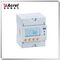 安科瑞单相预付费电表支持射频卡和远程控制