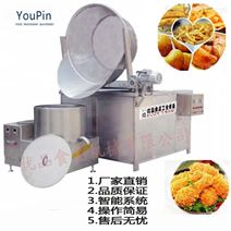 YP-薯条 虾片全自动油炸锅 油炸机