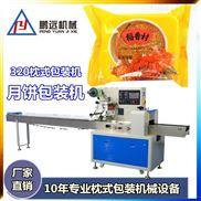 PY-320月饼包装机 水果月饼包装机 带托盒月饼包装机械