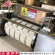 多功能桃酥機 上海歡軒餅干烘焙設備