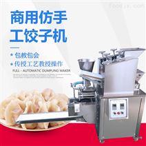 包饺子机 水饺机 饺子自动成型机