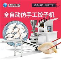 产量高全自动仿手工饺子生产线厂家