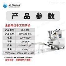 快速高效手工饺子机商用水饺机生产厂家