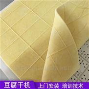 博乐自动豆干机,豆腐干生产设备厂家供应