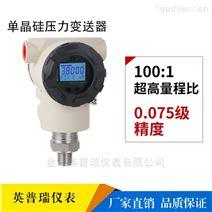 0.075级高精度单晶硅压力变送器