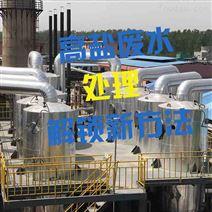 全国供应_山西多效蒸发器处理高盐废水方法
