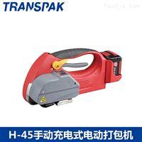 自动捆包机白云手提捆扎机优质PP带打包机