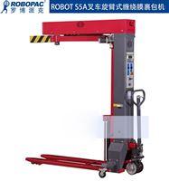 ROBOT S5A佛山全自动缠绕机防尘款深圳缠绕包机械