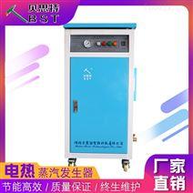 蒸馒头36KW全自动电加热蒸汽发生器