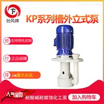 立式耐腐蝕泵 立式泵廠家 可空轉防腐蝕