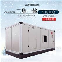 新型节能余热回收辅助加热泳池热泵除湿机