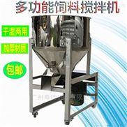 养猪场专用不锈钢干湿饲料搅拌机