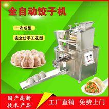 仿手工餃子機 自動包水餃機