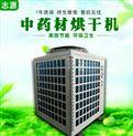3P-自動化中藥材烘乾機專業乾燥設備廠家批發