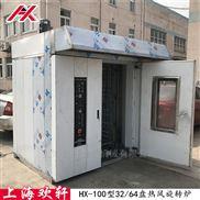 上海欢轩直销 旋转式热风循环烤炉
