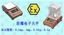 200g/0.1mg防爆电子天平