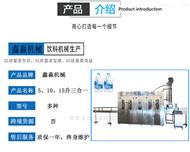 XGF12-12-4三合一灌裝機