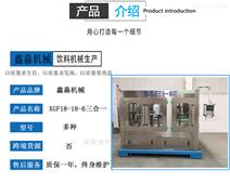 XGF18-18-6三合一灌装一体机