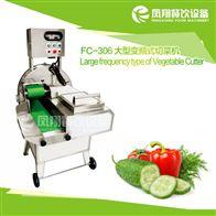 FC-306酸菜切块机,大型切笋机,酸萝卜切段机 ,香菜切碎机