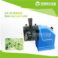 CS-50切葱丝机 切菜机 切大葱机  辣椒切丝机