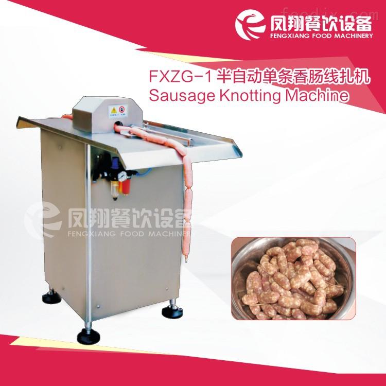 肇庆凤翔 电动半自动香肠捆扎机 广西