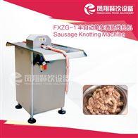 FXZG-1肇庆凤翔 电动半自动香肠捆扎机 广西