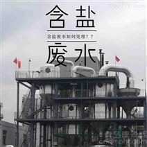 厂家直销_河南含盐废水处理方法