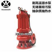 200WQR200-12-15泵沃德耐高溫潛污泵熱水泵