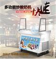 小型商用店鋪一機多用炒酸奶機廠家直銷