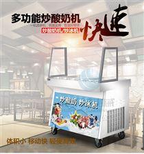XZ-360FL-22小型商用店铺一机多用炒酸奶机厂家直销