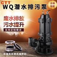雨水潜污泵WQ耦合式潜水排污泵防爆污水泵