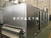 蔬菜专用带式干燥机