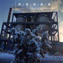 山西蒸发结晶器_全国供应_青岛康景辉