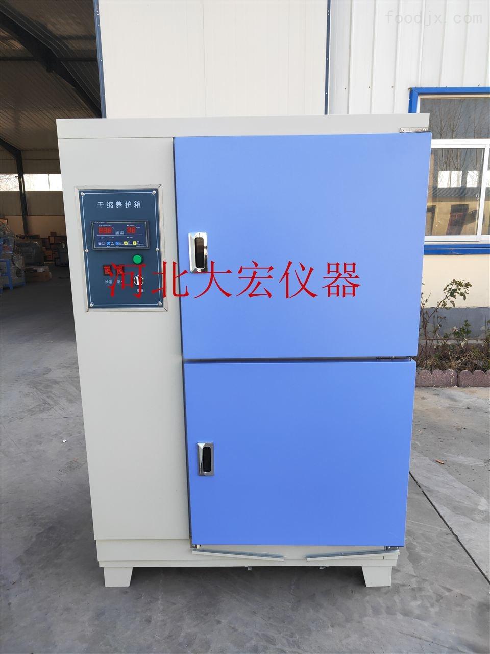 水泥(砼)恒温恒湿标准养护箱