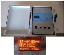 在线式激光粉尘检测,温湿度直读仪器LB-ZXF