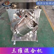 SYH-200 三维运动混合机