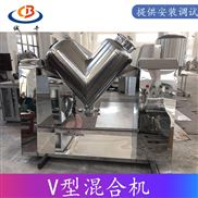 立式V型混合機