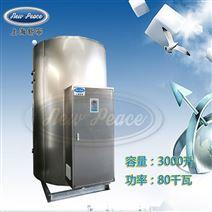 容量3000升功率80000瓦商用电电热水炉