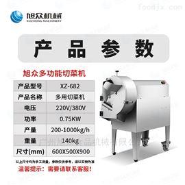 XZ-682旭众厂家瓜果蔬菜切片机多功能切菜机
