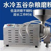 HK-860W水冷低温磨粉机红豆薏仁打粉机