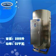 NP3000-35工厂热水器容积3000L功率35000w热水炉