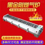 1.2米证书齐全燃气无烟烧烤炉出厂价销售
