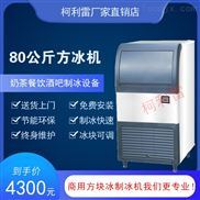 ZD-80-奶茶店800KG小型全自動方冰塊制作造冰機