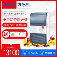 40KG方冰制冰机工艺方冰制冰机商用奶茶店冰粒机厂价直销